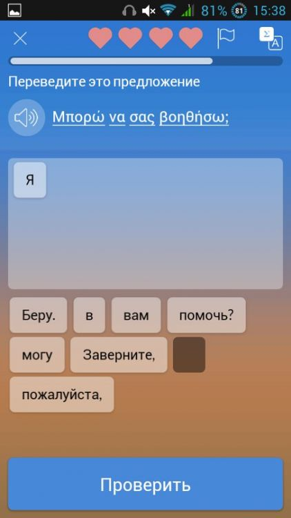 Приложения на древнегреческом языке