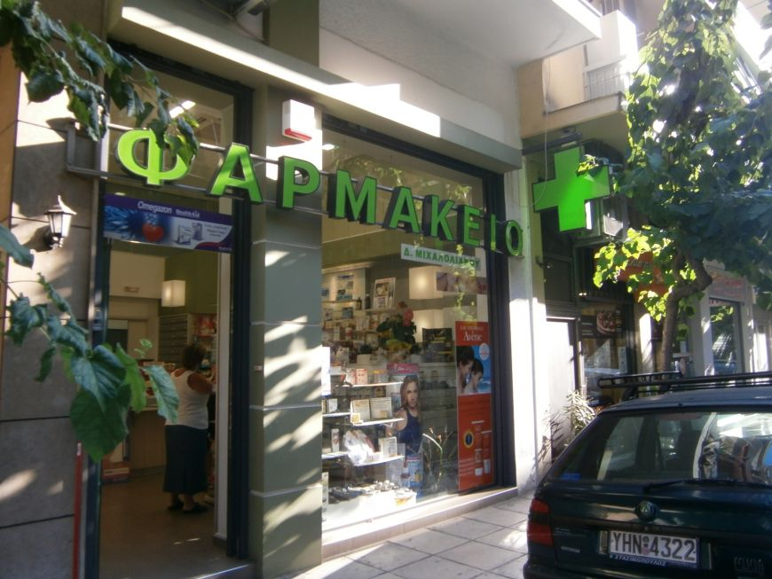 Что купить в греции от простуды thumbnail